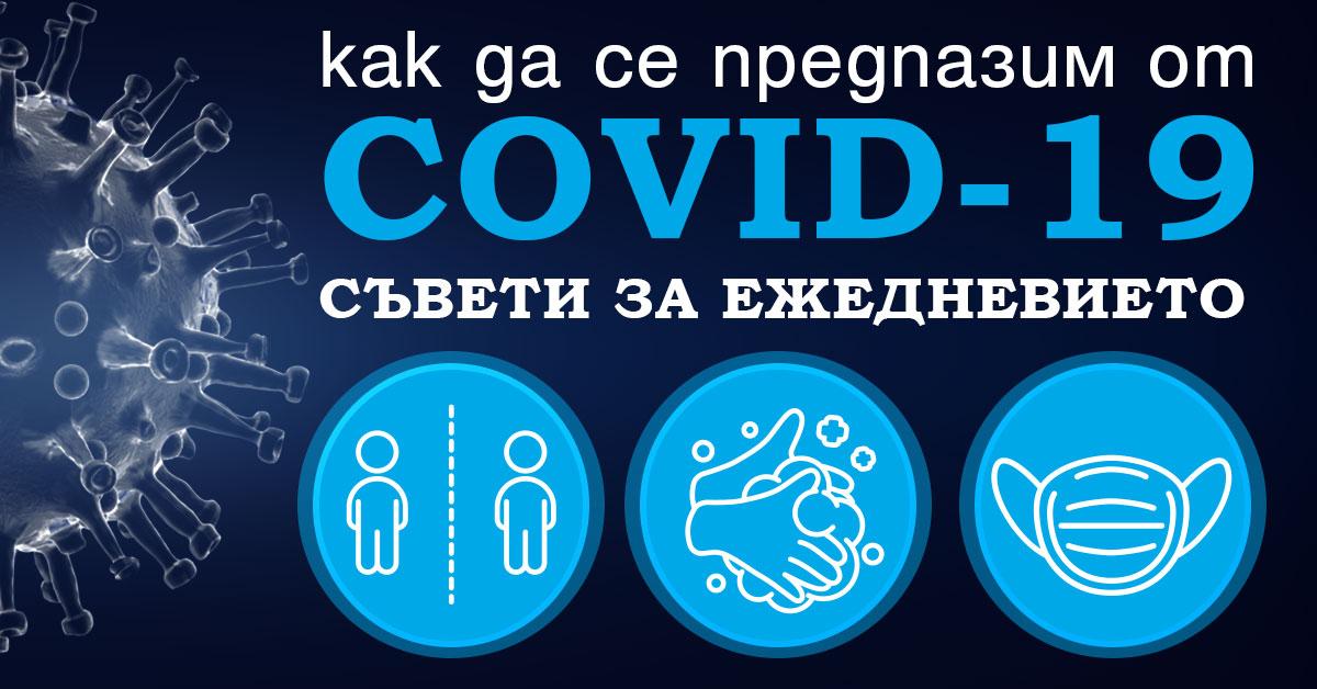covid-preventpp1200x628jpg